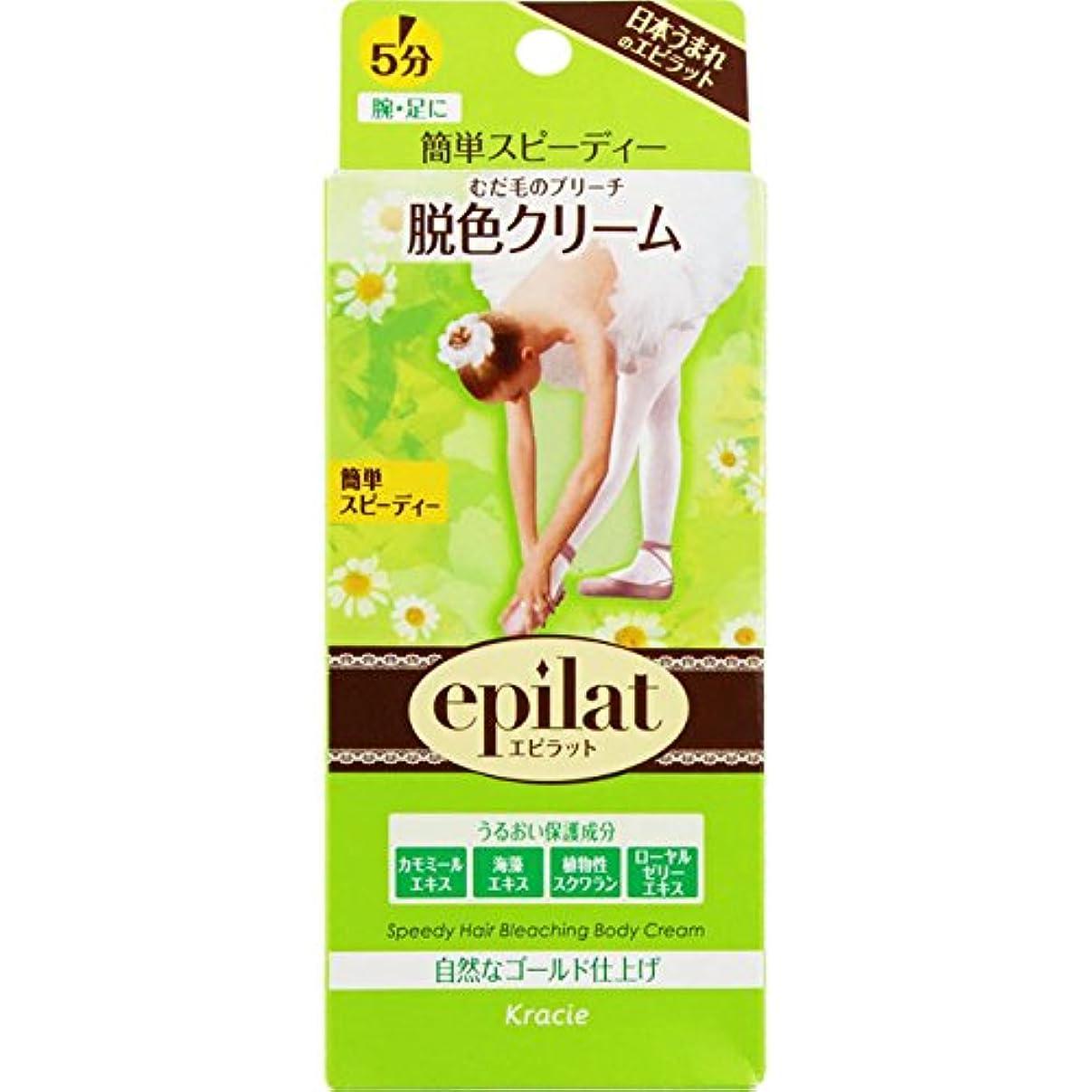 レモンバン繁栄クラシエホームプロダクツ エピラット 脱色クリームスピーディー 55g+55g(医薬部外品)