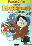 クロちゃんのRPG(ロールプレイング・ゲーム)千夜一夜 (3) (富士見文庫―ドラゴンブック)