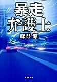 【文庫】 暴走弁護士 (文芸社文庫)