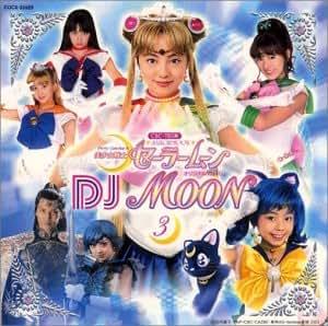 美少女戦士セーラームーン オリジナルアルバムDJムーン3
