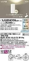 パナソニック(Panasonic) 天井直付型・壁直付型・据置取付型 LED(調色) スポットライト アルミダイカストセードタイプ・拡散タイプ(マイルド配光) 調光タイプ(ライコン別売) LGB84300LU1