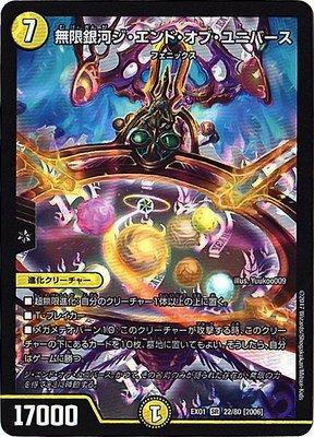 デュエルマスターズDMEX-01/ゴールデン・ベスト/DMEX-01/22/SR/[2006]無限銀河ジ・エンド・オブ・ユニバース