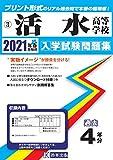活水高等学校過去入学試験問題集2021年春受験用 (長崎県高等学校過去入試問題集)