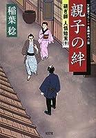 親子の絆―研ぎ師人情始末〈10〉 (光文社時代小説文庫)