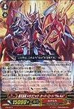 【シングルカード】限定)覇天皇竜 ドラゴニック・オーバーロード The Ace/かげろう/PR PR/0371
