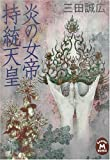 炎の女帝 持統天皇 (学研M文庫)