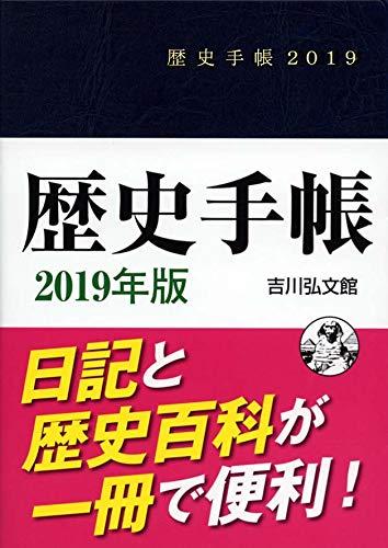 歴史手帳2019年版 / 吉川弘文館