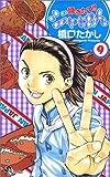 焼きたて!!ジャぱん (9) (少年サンデーコミックス)