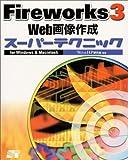 Fireworks3 Web画像作成スーパーテクニックfor Windows&Macintosh