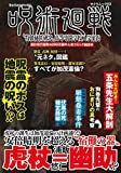 呪術廻戦〝特級秘匿研究〟高等専門学校入学案内 (サクラムック)