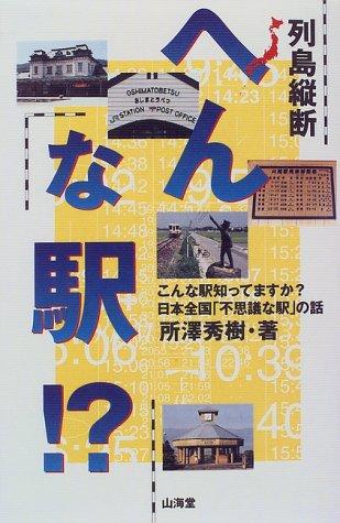 列島縦断 へんな駅!?―こんな駅知ってますか?日本全国「不思議な駅」の話の詳細を見る