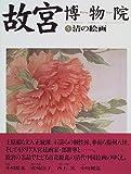 故宮博物院〈第5巻〉清の絵画