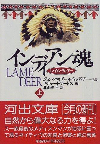 インディアン魂—レイム・ディアー〈上〉 (河出文庫)