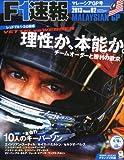F1 (エフワン) 速報 2013年 4/18号 [雑誌]