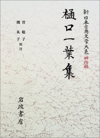 樋口一葉集 (新日本古典文学大系 明治編 24)