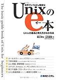 世界でいちばん簡単なUnixのe本 Unixの基本と考え方がわかる本