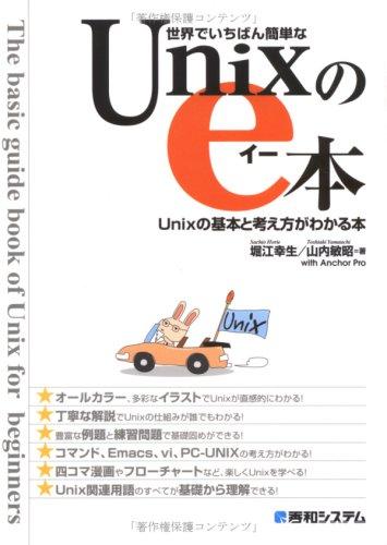 世界でいちばん簡単なUnixのe本 Unixの基本と考え方がわかる本の詳細を見る
