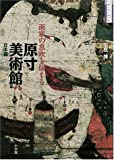原寸美術館 日本編 画家の息吹を伝える