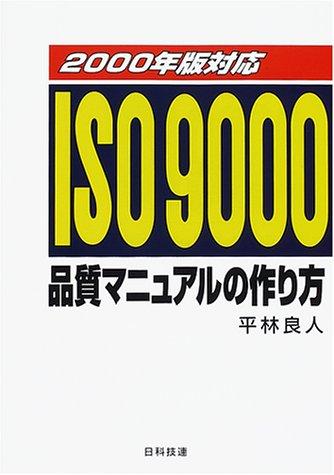 ISO9000品質マニュアルの作り方〈2000年版対応〉