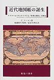 近代地図帳の誕生―アブラハム・オルテリウスと『世界の舞台』の歴史 (臨川選書)
