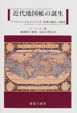 近代地図帳の誕生―アブラハム・オルテリウスと『世界の舞台』の歴史 (臨川選書)の詳細を見る