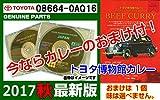 トヨタ(TOYOTA) トヨタ純正 ナビ用 2017年11月1日発売 最新地図更新ソフト 全国版 08664-0AQ16 トヨタ博物館カレー付 08664-0AN16の新盤