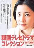 韓国テレビドラマコレクション―1997-2006 (キネ旬ムック)