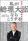 大西つねき (著)出版年月: 2018/12/17新品: ¥ 1,728