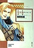 1/4×1/2(クォート&ハーフ) (ソノラマコミック文庫)