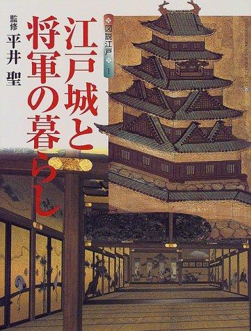 図説江戸〈1〉江戸城と将軍の暮らし (GAKKEN GRAPHIC BOOKS DELUXE)の詳細を見る