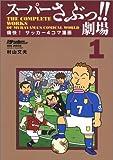 スーパーさぶっ!!劇場―痛快!サッカー4コマ漫画 / 村山 文夫 のシリーズ情報を見る