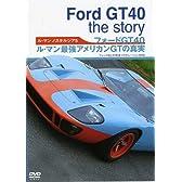 Le Mans NOSTALGIA 5 フォードGT40 ルマン最強アメリカンGTの真実 [DVD]