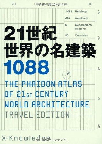 21世紀 世界の名建築1088の詳細を見る