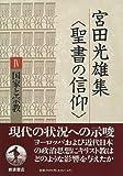 宮田光雄集〈聖書の信仰〉 (4) 国家と宗教