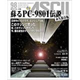 蘇るPC-9801伝説 永久保存版―月刊アスキー別冊