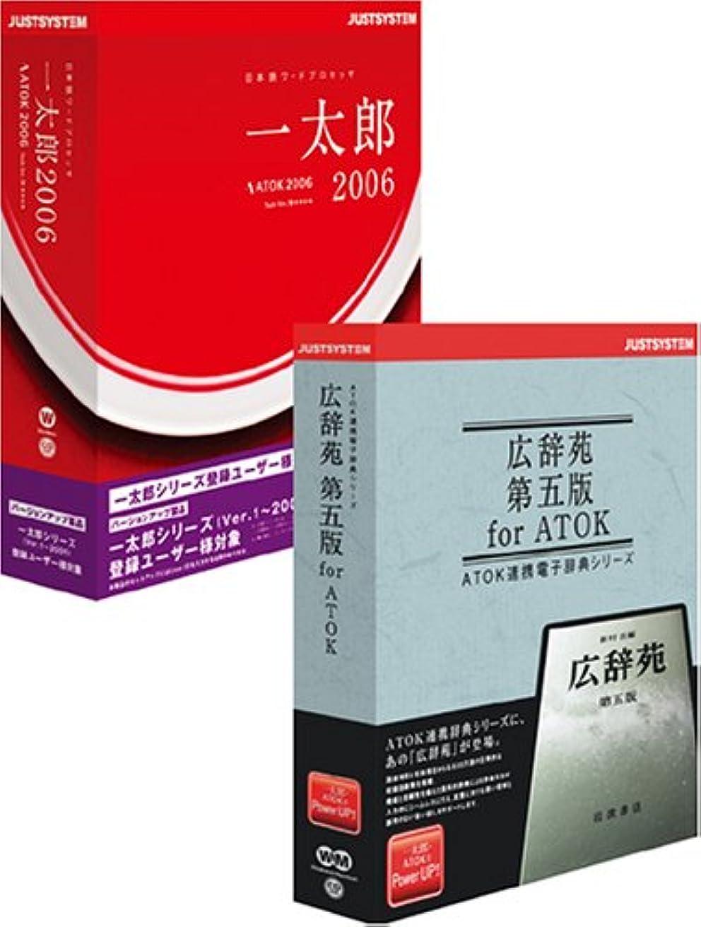ファックスたとえアクション一太郎2006バージョンアップ版+広辞苑 第五版 for ATOK