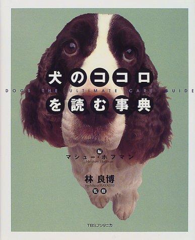 犬のココロを読む事典
