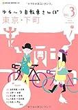 ゆる~り自転車さんぽ3 東京・下町 (NEKO MOOK 1507)