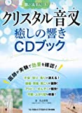 クリスタル音叉 癒しの響きCDブック (綴込付録:CD1枚) [ムック] / 丸山修寛 (著); マキノ出版 (刊)