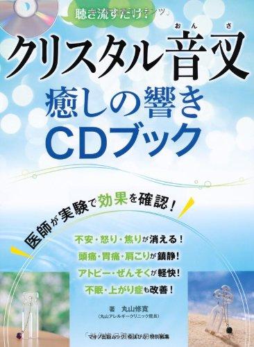 クリスタル音叉 癒しの響きCDブック (綴込付録:CD1枚)