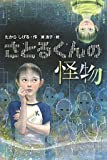 さとるくんの怪物 (Green Books)