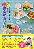 なんでも食べる子になる 1歳、2歳からの偏食解消レシピ
