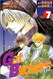 GetBackers奪還屋 (7) (少年マガジンコミックス)