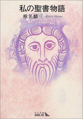 私の聖書物語 (中公文庫BIBLIO)の詳細を見る