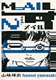 MAIL(2) (角川コミックス・エース)