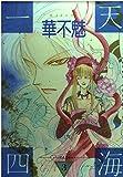 一天四海 (3) (あすかコミックスDX)