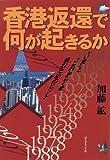 """香港返還で何が起きるか―""""いま""""と""""これから""""を読むためのヒント"""