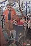 ホーリィ&ゴースト—ブギーポップ・アンバランス (電撃文庫)