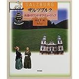 ザルツブルク 永遠のサウンドオブミュージック