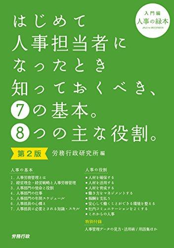 第2版 はじめて人事担当者になったとき知っておくべき、7の基本。8つの主な役割。(入門編) (労政時報選書)